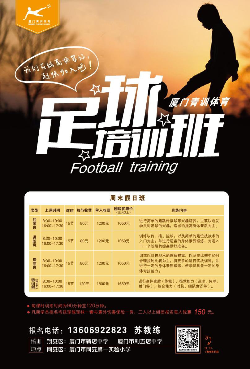 足球俱乐部招生海报4-1-01.jpg