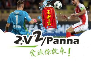"2V2  Panna——""足球嘉年华""系列活动三"