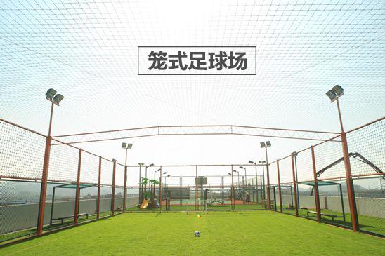 笼式足球场1.jpg