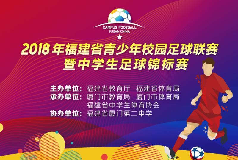 2018年福建省青少年校园足球联赛暨中学生锦标赛(高中组)