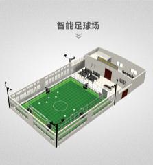 智能足球场