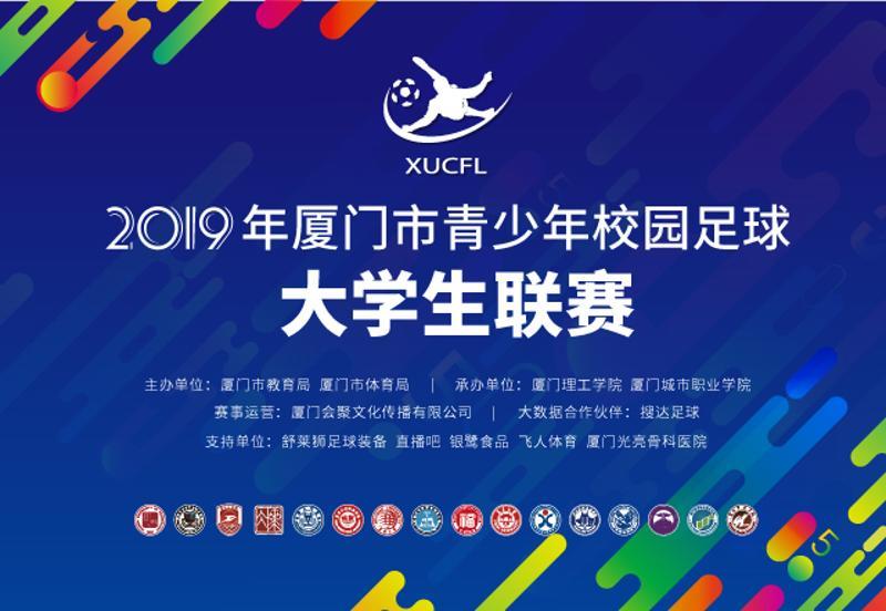 2019厦门市青少年校园足球大学生联赛