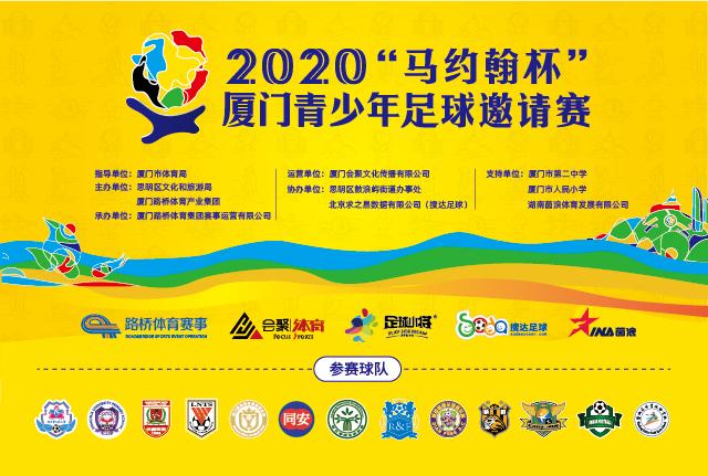 """2020""""马约翰杯""""厦门青少年足球邀请赛分组揭晓"""
